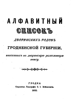 The Noble Lineage Book of Grodno Governorate