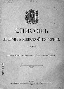 The Noble Lineage Book of Kiev Governorate