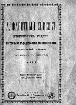 The Noble Lineage Book of Mogilev Governorate