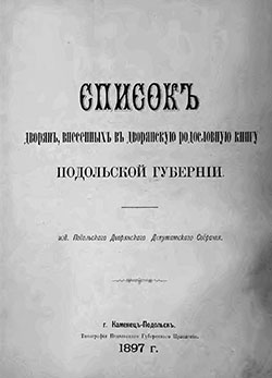 The Noble Lineage Book of Podolian Governorate
