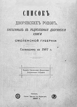 The Noble Lineage Book of Smolensk Governorate